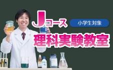 CG中萬学院 Jコースの理科実験教室。次回は5月に開催です。