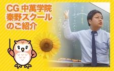 【今週のピックアップスクール】CG中萬学院秦野