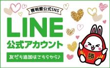 公式LINEはじめました!ID検索は @cgkeimeikan で♪