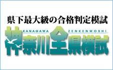 神奈川全県模試申込受付中!