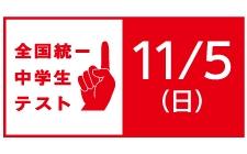 「全国統一中学生テスト」申込受付中!