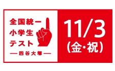 「全国統一小学生テスト」申込受付中!