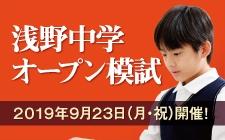 小6生対象、会場は浅野工学専門学校!8月20日(火)13時受付開始です