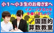 玉井式国語的算数教室受付中!