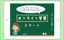 オンライン学習受付中!