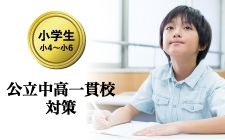 CG中萬学院の中高一貫対策