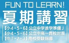 2019年度 CG中萬学院 夏期講習