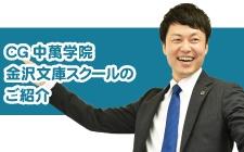 【今週のピックアップ】CG中萬学院金沢文庫スクール