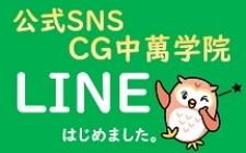 CG中萬学院公式LINEスタート