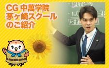 【今週のピックアップスクール】CG中萬学院茅ヶ崎