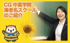 【今週のピックアップスクール】CG中萬学院海老名