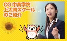 【今週のピックアップスクール】CG中萬学院上大岡