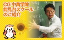 【今週のピックアップスクール】CG中萬学院能見台