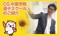 【今週のピックアップスクール】CG中萬学院逗子