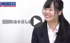 CGパーソナルspecialインタビュー