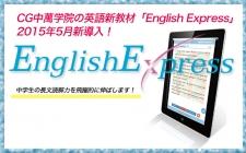 English Expressで英語力UP!