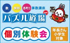 10月入会キャンペーン受付中!
