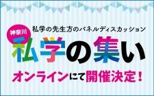 『神奈川 私学の集い2021』    46校公開中!