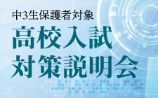 10/5(土)より各スクールにて順次開催!入試最新情報と対策指導についてご説明