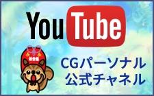 Youtube公式チャネル