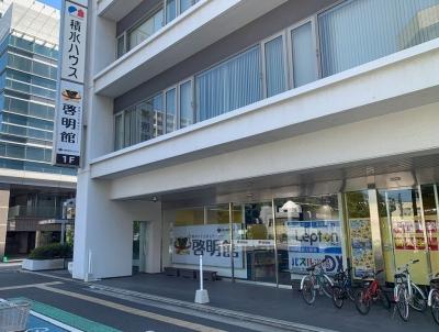 啓明館 平塚スクールの外観