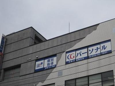 CGパーソナル 井土ヶ谷教室の外観