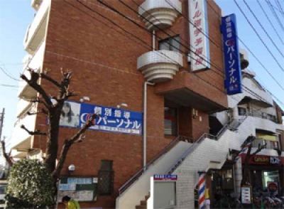 CGパーソナル 大倉山教室の外観