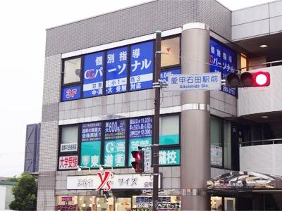 CGパーソナル 愛甲石田教室の外観