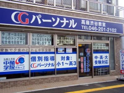 CGパーソナル 高座渋谷教室の外観