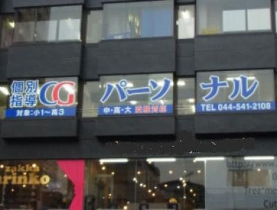 CGパーソナル 川崎西口教室の外観