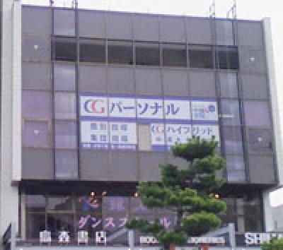 CGパーソナル 鎌倉スクール(集団&個別)の外観