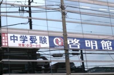 CG啓明館 東戸塚スクールの外観