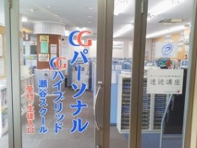 CGパーソナル 瀬谷教室の外観