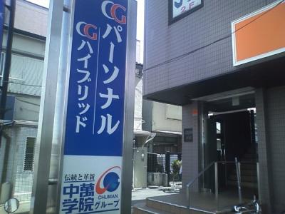 CGパーソナル 新杉田スクール(集団&個別)の外観