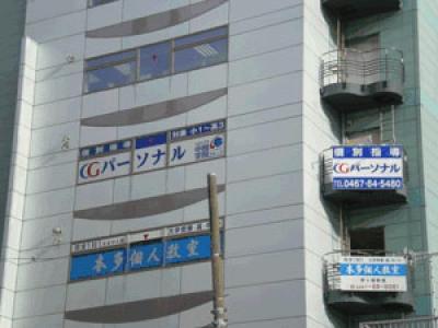 CGパーソナル 茅ヶ崎教室の外観