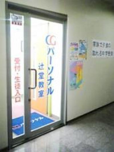 CGパーソナル 辻堂教室の外観