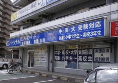 CGパーソナル 鶴間スクール(集団&個別)の外観