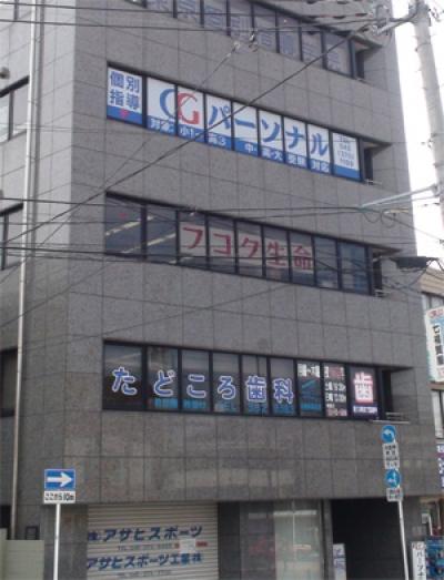 CGパーソナル 鶴ヶ峰教室の外観