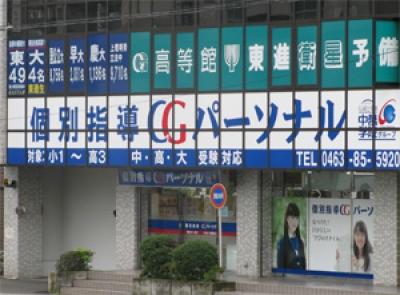 CGパーソナル 秦野教室の外観