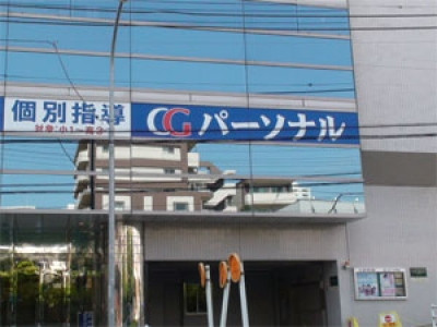 CGパーソナル 東戸塚教室の外観