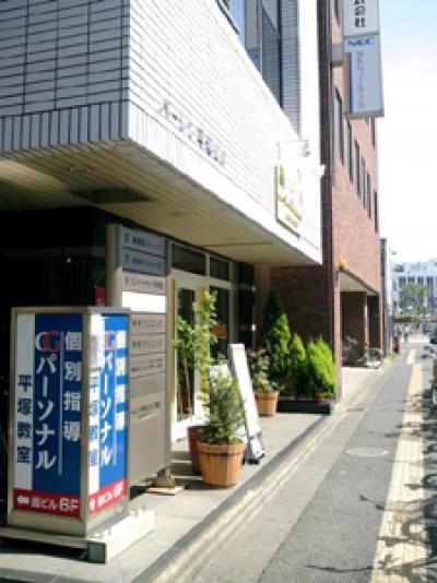 CGパーソナル 平塚教室の外観