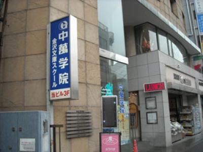 CG中萬学院 金沢文庫スクールの周辺地図