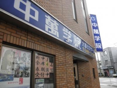 CG中萬学院 大雄山スクールの周辺地図