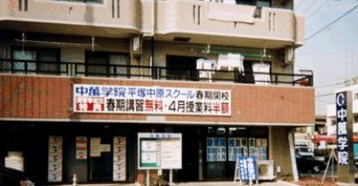 CG中萬学院 平塚中原スクールの周辺地図