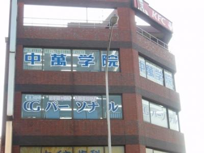 CG中萬学院 洋光台スクールの周辺地図