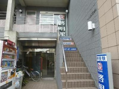 CG啓明館 茅ヶ崎スクールの外観