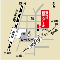 啓明館 鶴見スクールの周辺地図
