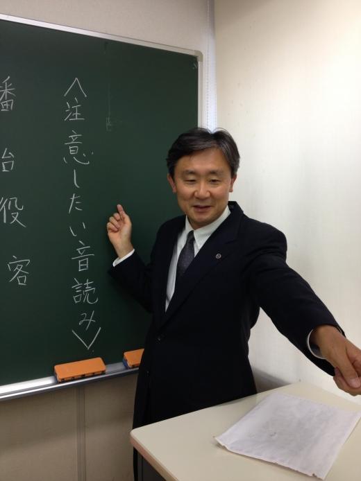 CG啓明館鶴見スクール室長 藤本 信之