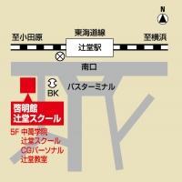 啓明館 辻堂スクールの周辺地図