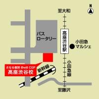 CGパーソナル 高座渋谷教室の周辺地図